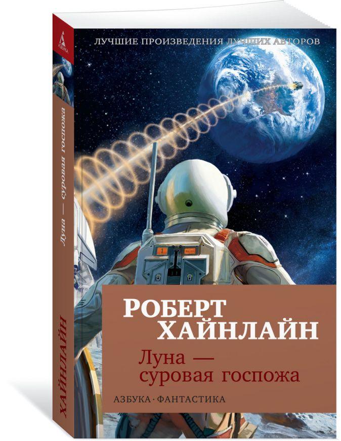 Хайнлайн Р. - Луна - суровая госпожа обложка книги