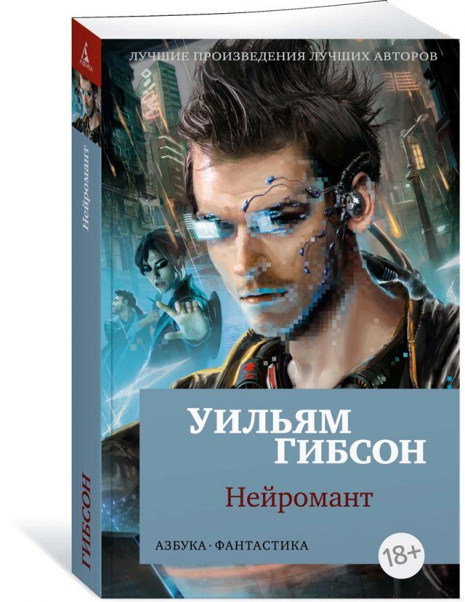 Гибсон У. - Нейромант обложка книги