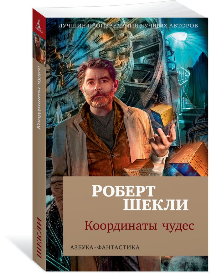 Шекли Р. - Координаты чудес обложка книги