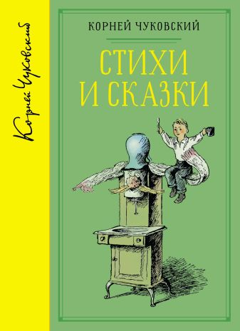 Чуковский К. - Стихи и сказки (собрание сочинений) обложка книги
