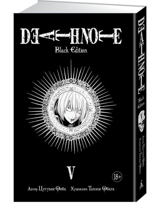 Ооба Ц. - Death Note. Black Edition. Книга 5 обложка книги
