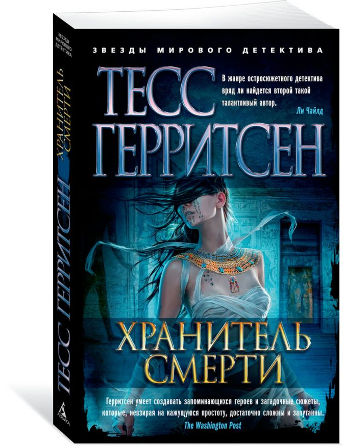 Герритсен Т. - Хранитель смерти (мягк/обл.) обложка книги