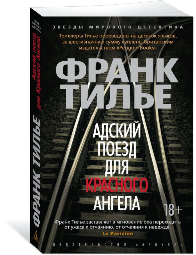 Тилье Ф. - Адский поезд для Красного Ангела (мягк/обл.) обложка книги