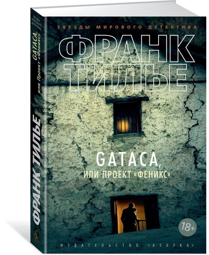 Тилье Ф. - GATACA, или Проект