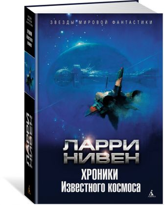 Нивен Л. - Хроники Известного космоса обложка книги