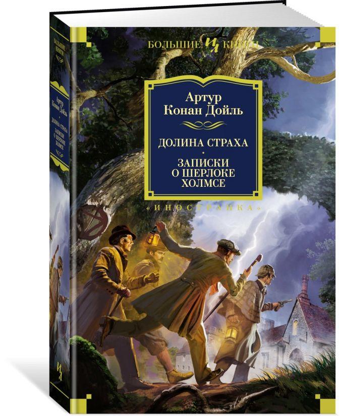 Дойль А.К. - Долина Страха. Записки о Шерлоке Холмсе обложка книги