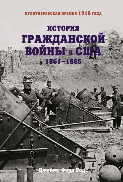 История Гражданской войны в США: 1861-1865 - фото 1