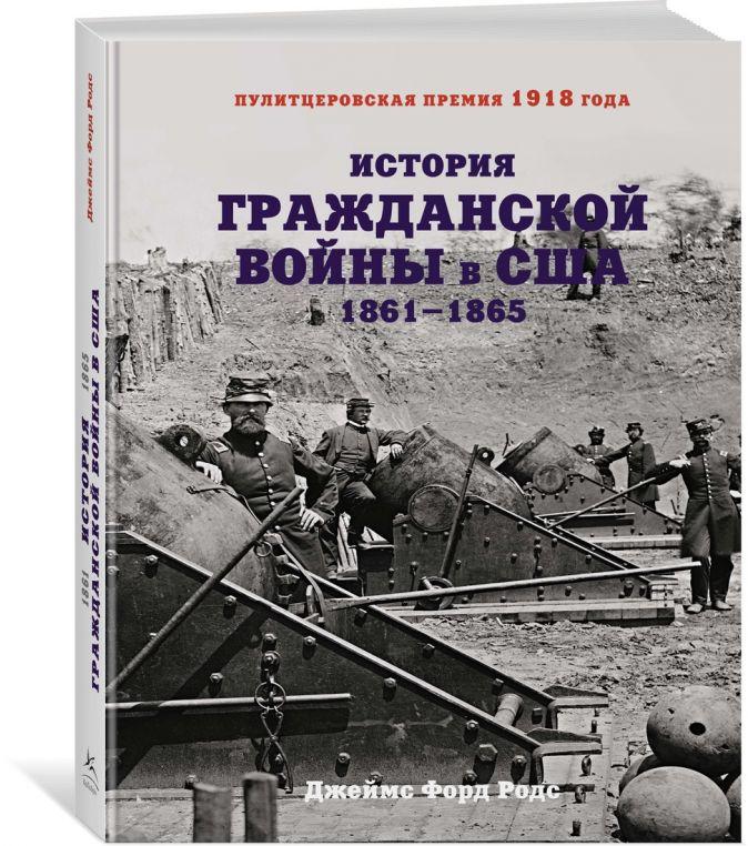 Родс Дж.Ф. - История Гражданской войны в США: 1861-1865 обложка книги