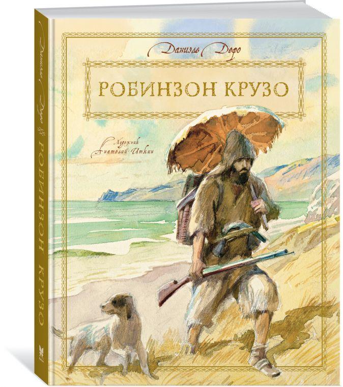Дефо Д. - Робинзон Крузо (нов.оф.) обложка книги