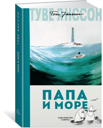 Янссон Т. - Папа и море обложка книги
