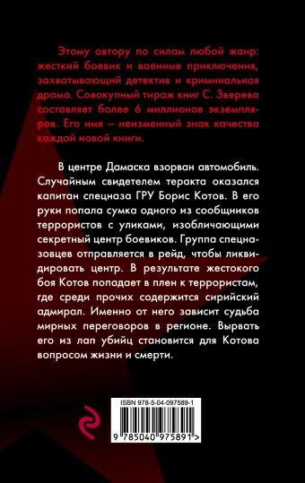 Оранжевая рубашка смертника Сергей Зверев