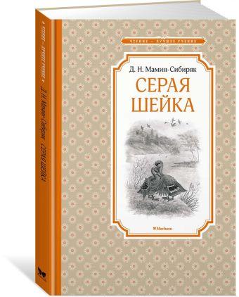 Серая Шейка Мамин-Сибиряк Д.