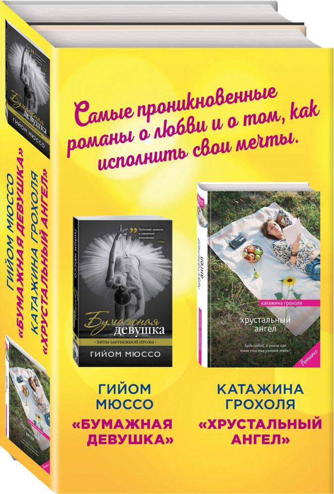 Грохоля К. - Настоящая любовь и хрустальная мечта (комплект из 2 книг) обложка книги
