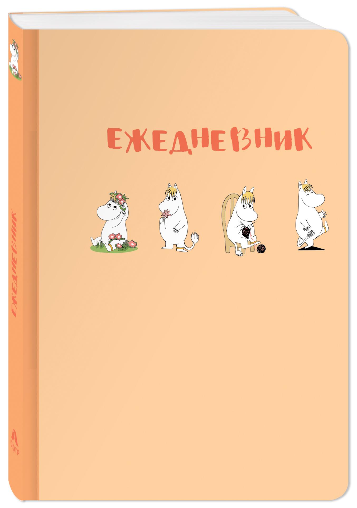 цена на Ежедневник Муми-тролль (недатированный, персиковая обложка) (Арте)
