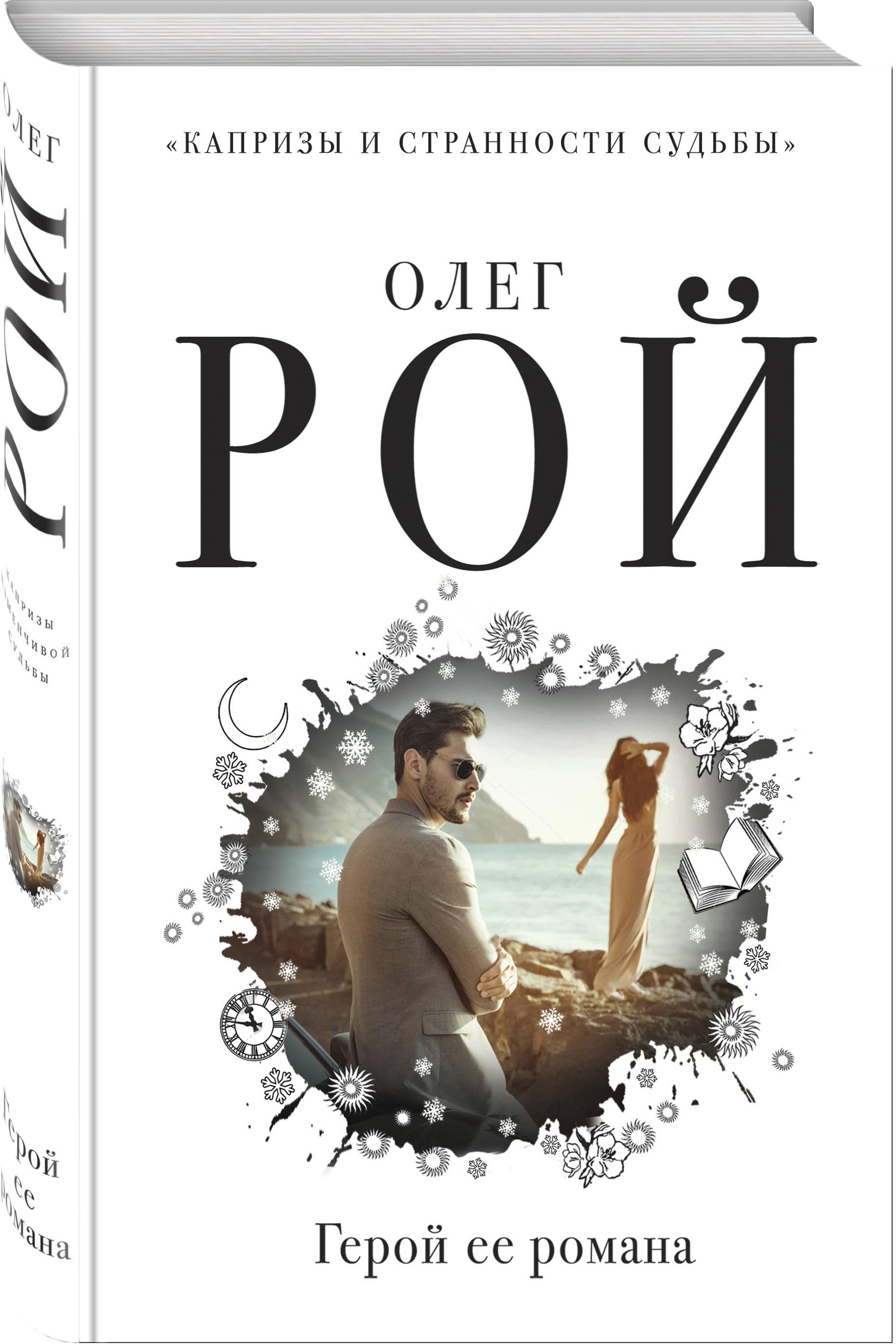 Олег Рой Герой ее романа