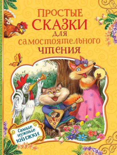 Простые сказки для самостоятельного чтения - фото 1