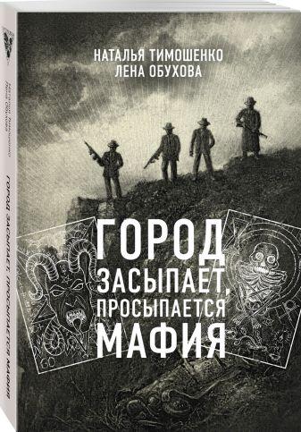 Наталья Тимошенко, Лена Обухова - Город засыпает, просыпается мафия обложка книги