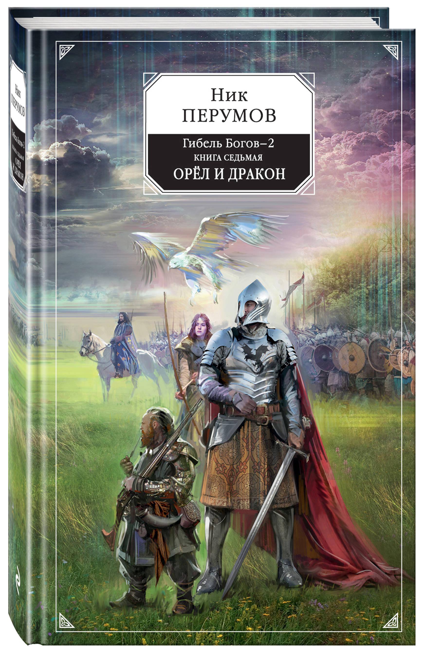Ник Перумов Гибель Богов-2. Книга седьмая. Орёл и Дракон стоимость