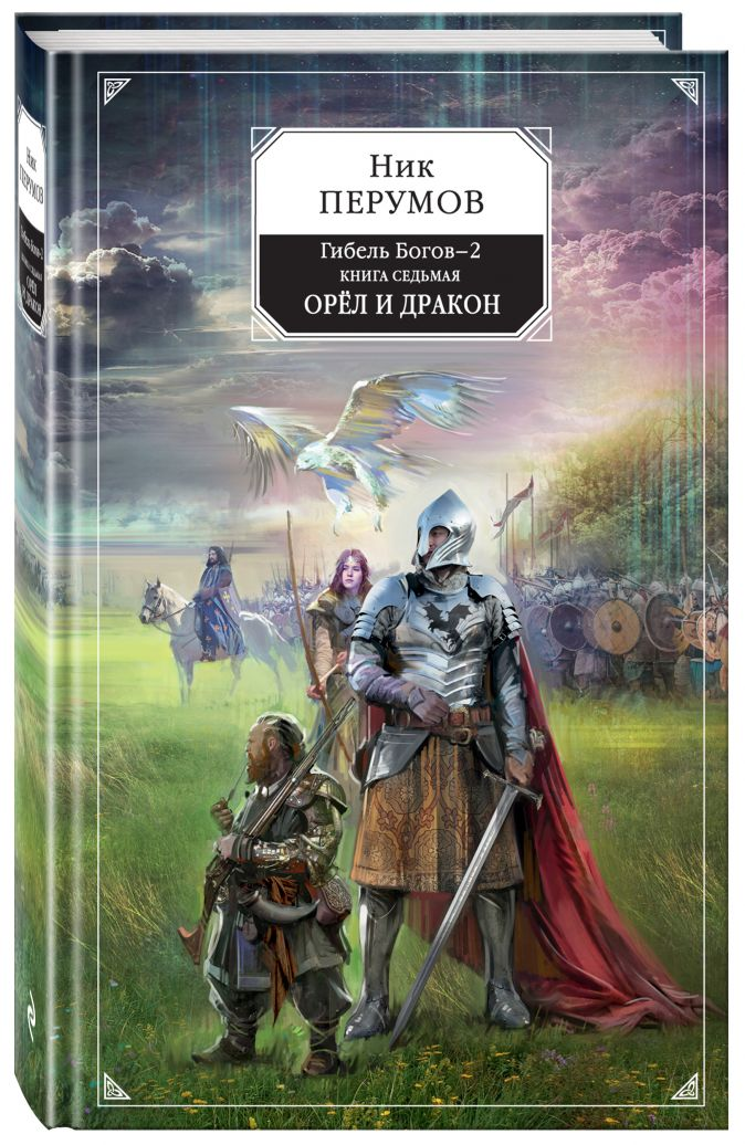 Ник Перумов - Гибель Богов-2. Книга седьмая. Орёл и Дракон обложка книги