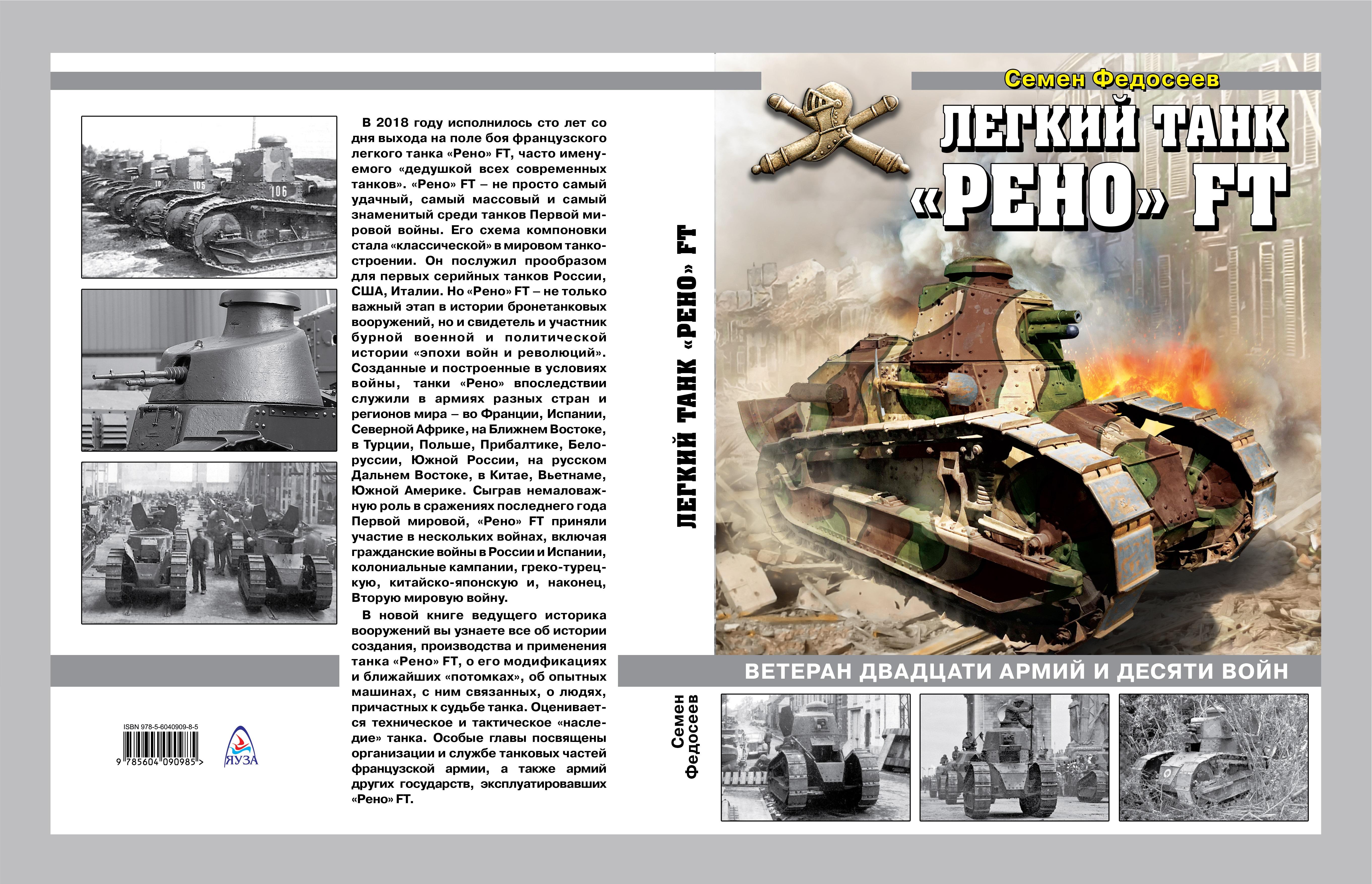 Федосеев С. Легкий танк «» FT. Ветеран двадцати армий и десяти войн.