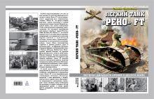 Легкий танк «Рено» FT. Ветеран двадцати армий и десяти войн.