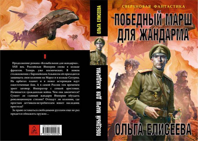 Елисеева О.И. - Победный марш для жандарма обложка книги