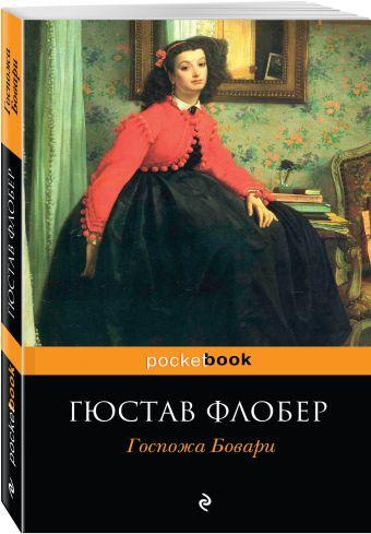 Госпожа Бовари Гюстав Флобер