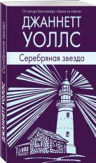 Джаннетт Уоллс - Серебряная звезда' обложка книги