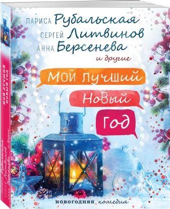 Рубальская Л.А., Литвинов С.В., Матвеева А. - Мой лучший Новый год обложка книги