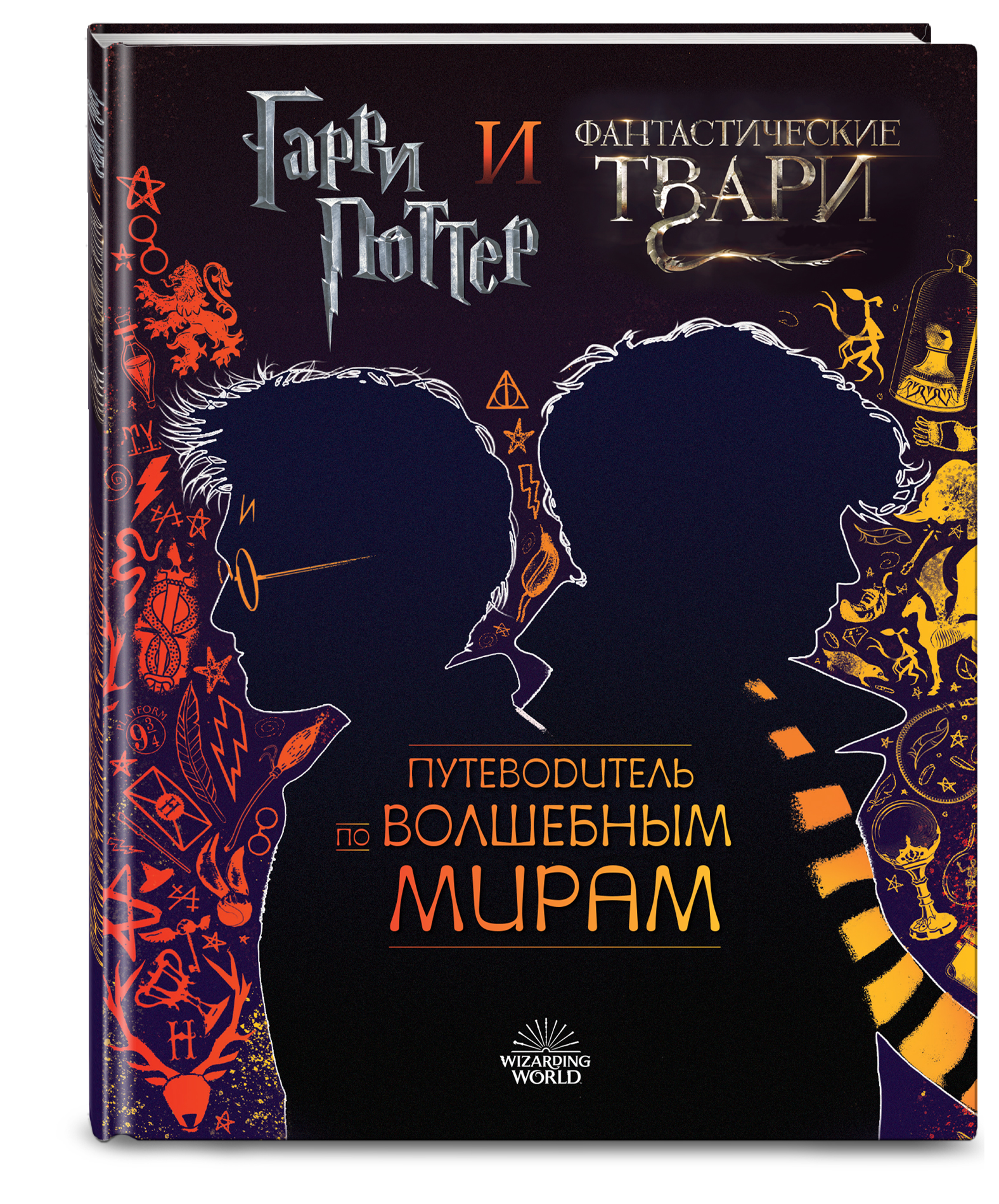 Гарри Поттер и Фантастические твари. Путеводитель по волшебным мирам википедия объяснит всё youtube покажет всё