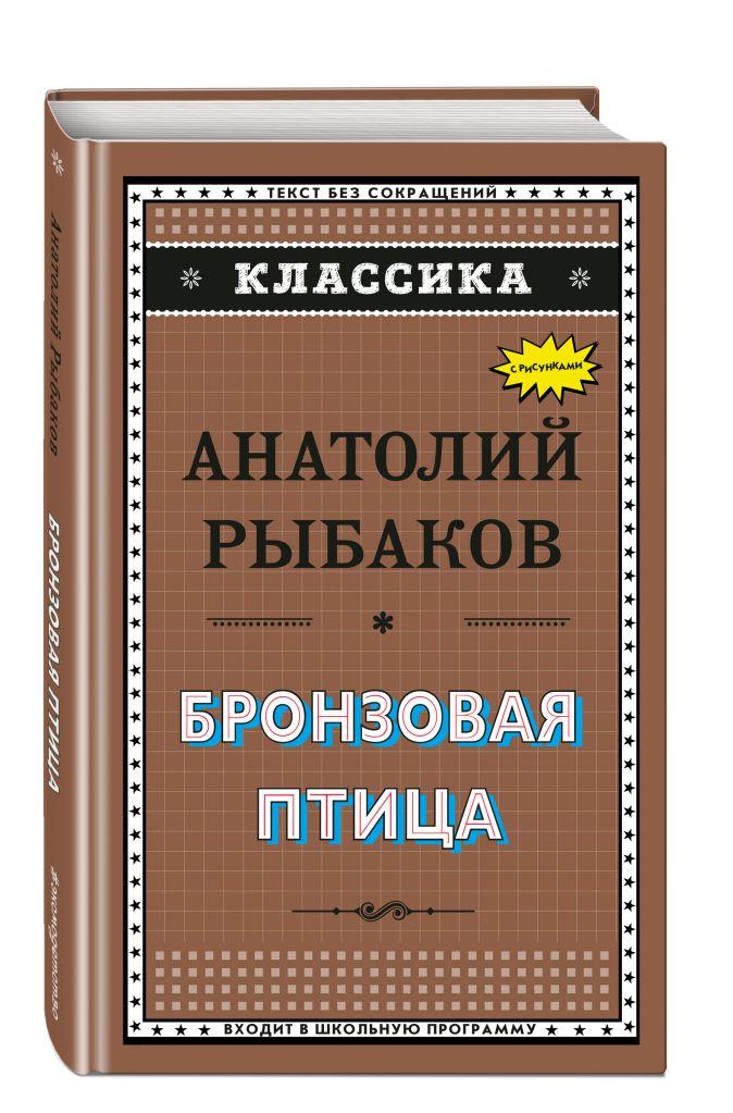 Анатолий Рыбаков - Бронзовая птица (ил. Г. Мацыгина) обложка книги