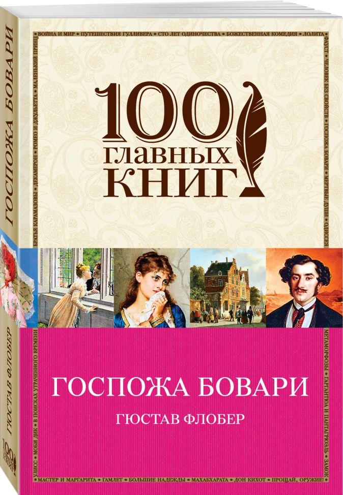 Гюстав Флобер - Госпожа Бовари обложка книги