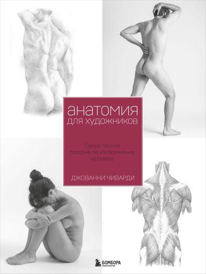Анатомия для художника. Самое полное пособие по изображению человека - фото 1