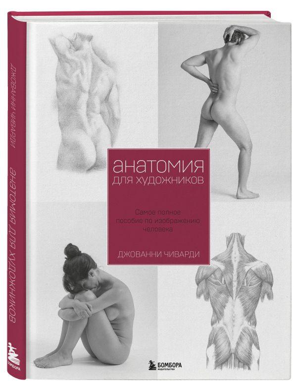 Чиварди Джованни Анатомия для художника. Самое полное пособие по изображению человека чиварди джованни гульельмо рисунок пластическая анатомия