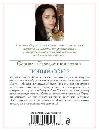 Разведенная жена. Новый союз Дарья Кова