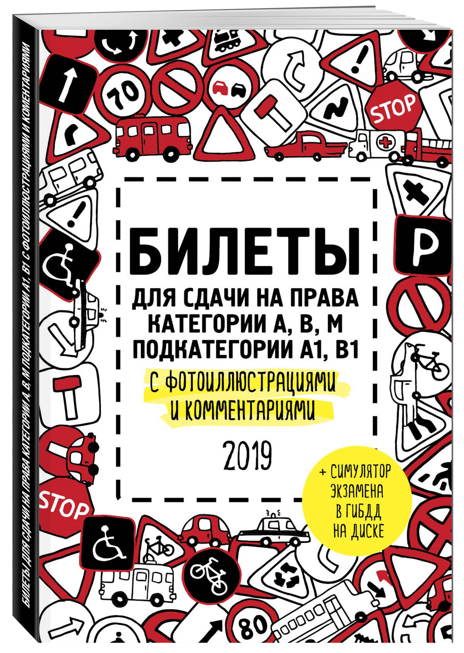 Билеты для сдачи на права категории АВM, подкатегории A1, B1 с фотоиллюстрациями и комментариями на 2019 г. (+симулятор экзамена на DVD)