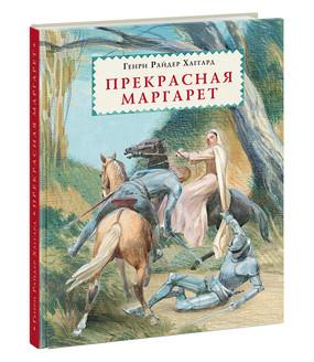 Прекрасная Маргарет Хаггард Г.Р.; Пер. с англ. Б.Т
