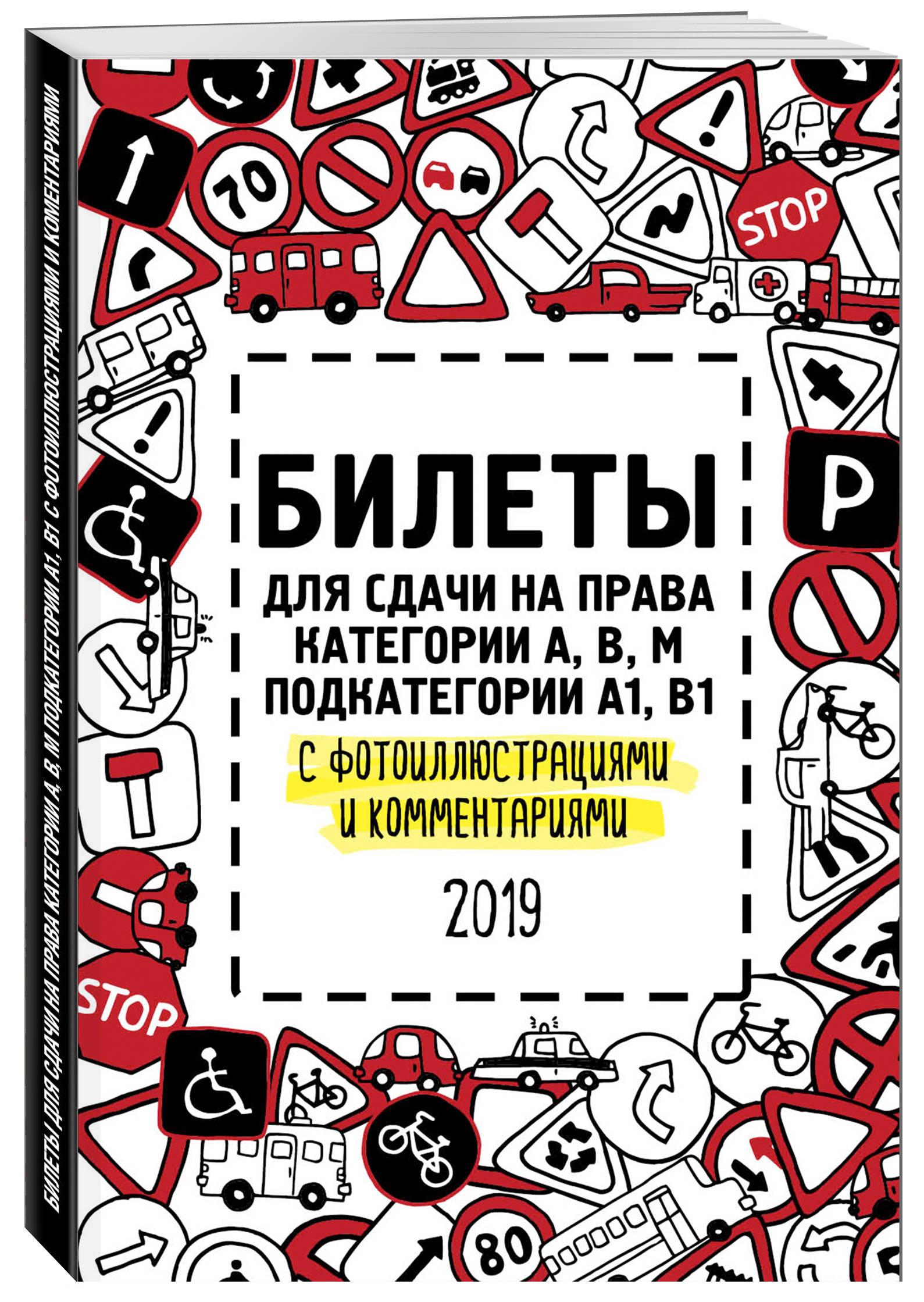 Билеты для сдачи на права категории АВM, подкатегории A1, B1 с фотоиллюстрациями и комментариями на 2019 г.