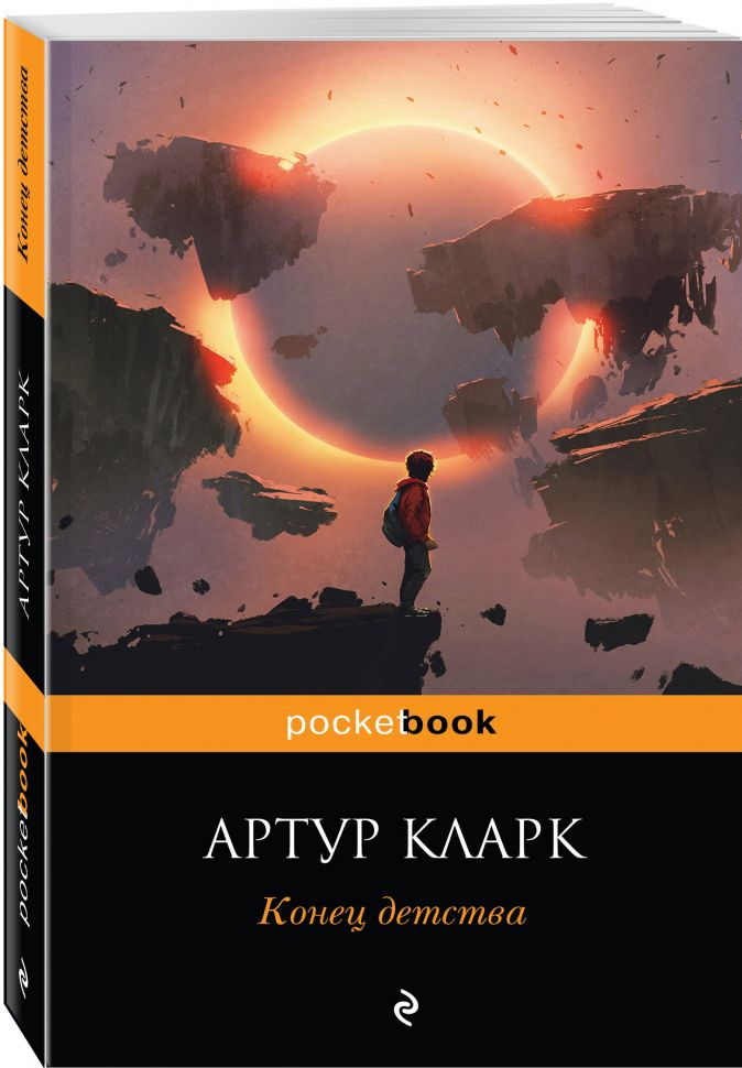 Артур Кларк - Конец детства обложка книги