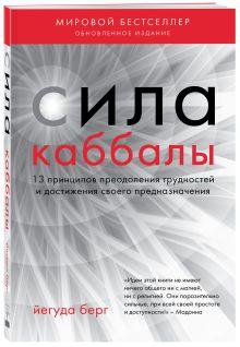 Каббала (обложка)