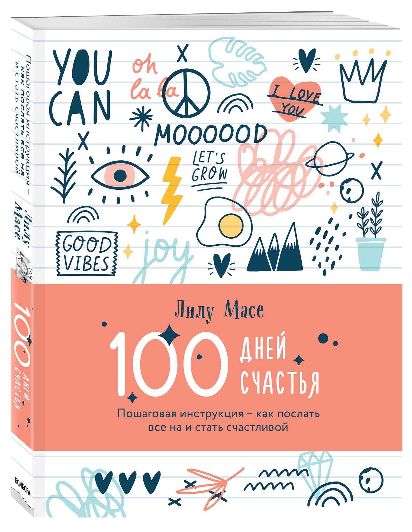 Лилу Масе 100 дней счастья арнольд кэролайн микрорешения проверенный путь к достижению больших целей