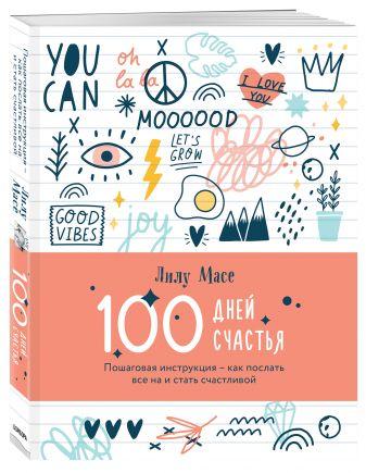 Лилу Масе - 100 дней счастья. Пошаговая инструкция - как послать все на и стать счастливой обложка книги
