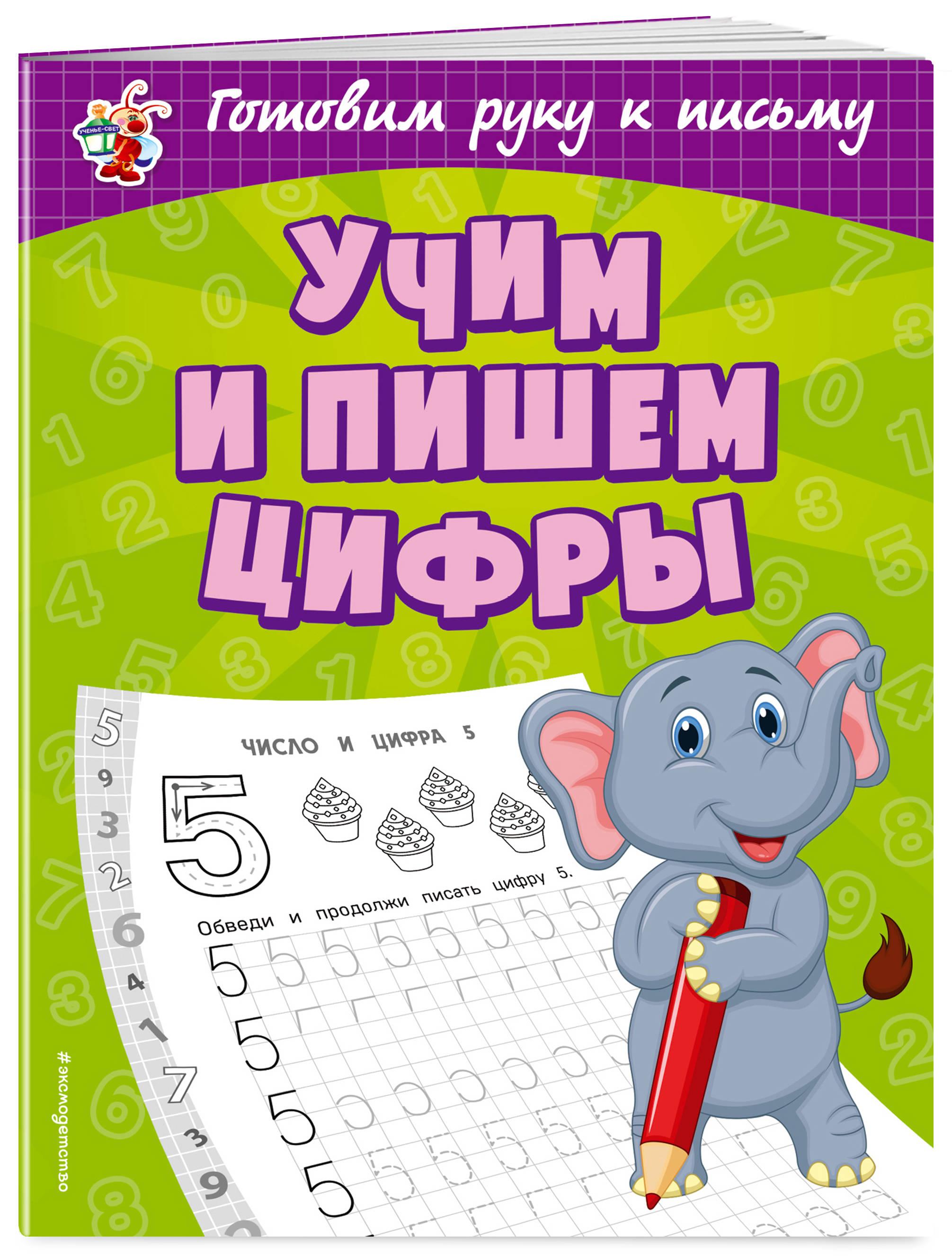 О. В. Александрова Учим и пишем цифры александрова о учим и пишем цифры