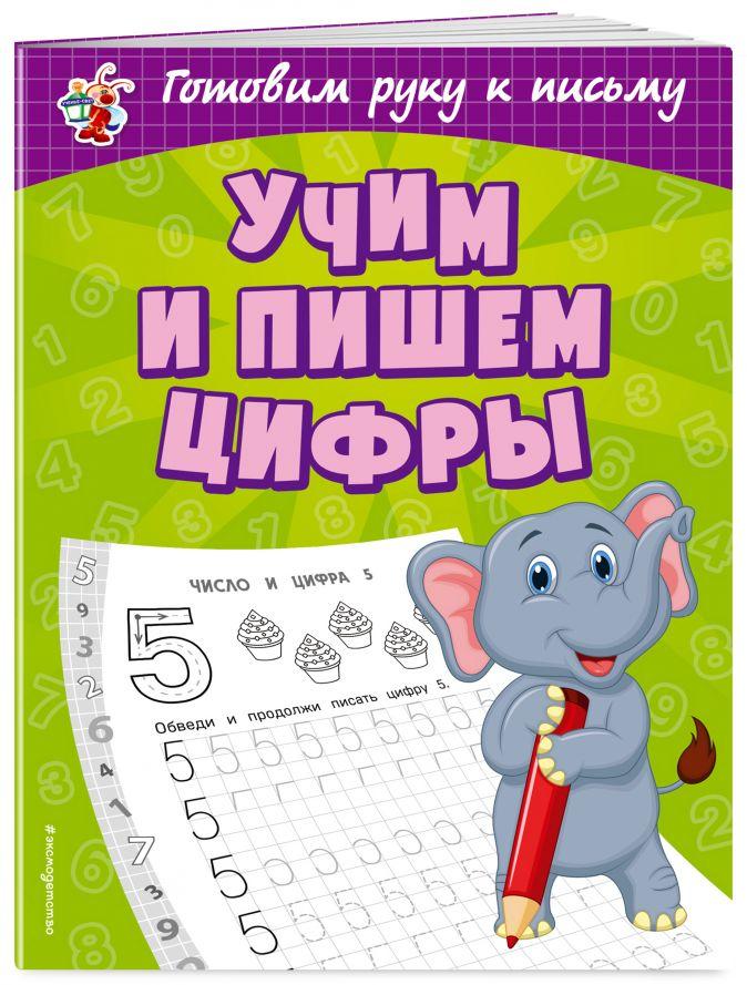 О. В. Александрова - Учим и пишем цифры обложка книги