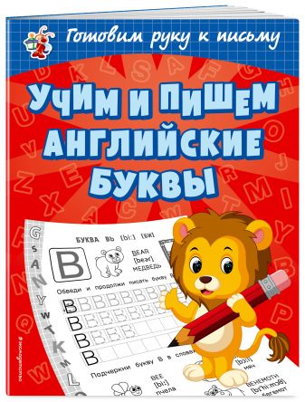 О. В. Александрова - Учим и пишем английские буквы обложка книги