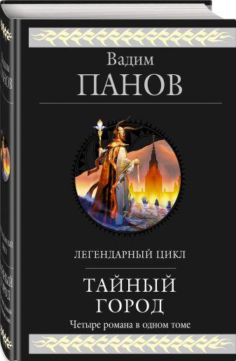 Вадим Панов - Тайный город обложка книги