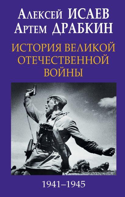 История Великой Отечественной войны 1941–1945 гг. в одном томе - фото 1