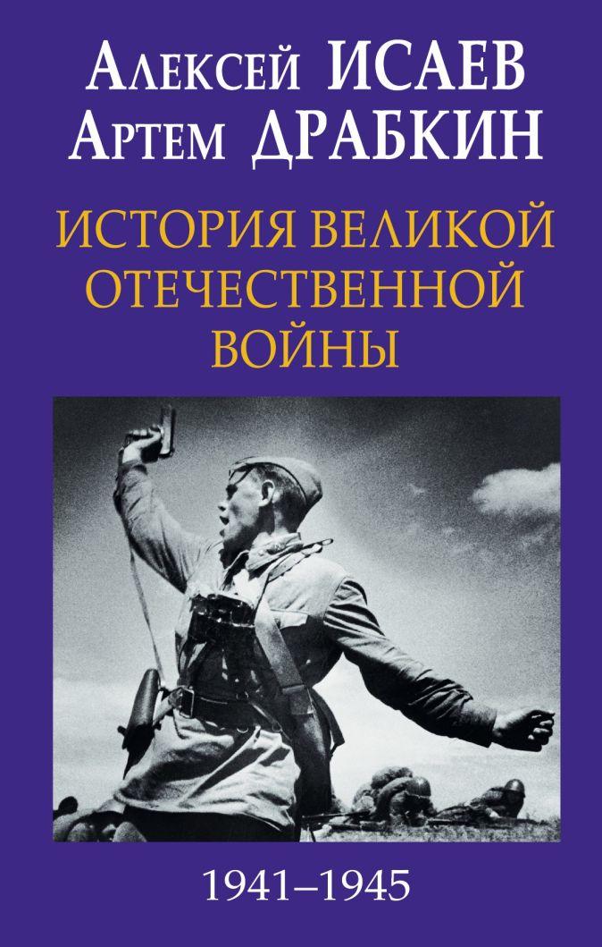 История Великой Отечественной войны 1941–1945 гг. в одном томе Исаев А.В., Драбкин А.В.