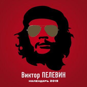 Виктор Пелевин. Календарь настенный на 2019 год Пелевин В.О.