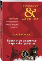 Ольга Баскова - Проклятое ожерелье Марии-Антуанетты' обложка книги